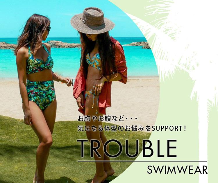 San-ai Resort 三愛水着楽園 TROUBLE−SWIMWEAR お悩み お胸やお腹など・・・ 気になる体型のお悩みをSUPPORT!