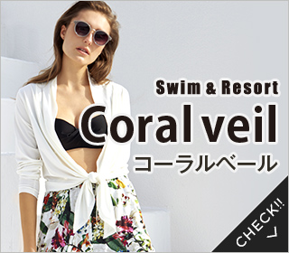 Coral veilコーラルベール