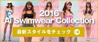 2016年コレクション