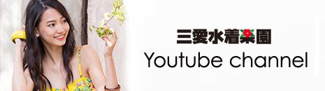 三愛水着楽園 Youtube channel